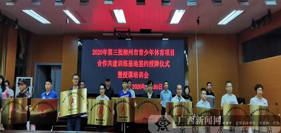 柳州:竞技体育与群众体育深度融