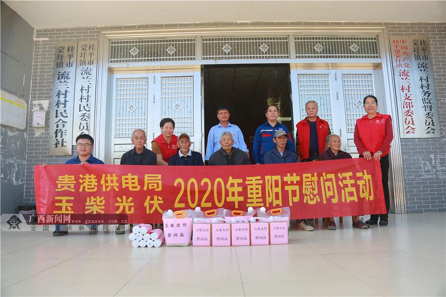广西贵港:走访慰问贫困老人 志