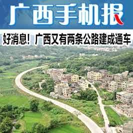 广西手机报11月11日下午版