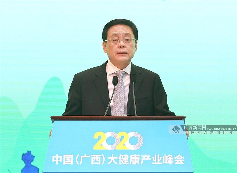 2020中国(广西)大健康产业峰会在南宁开幕
