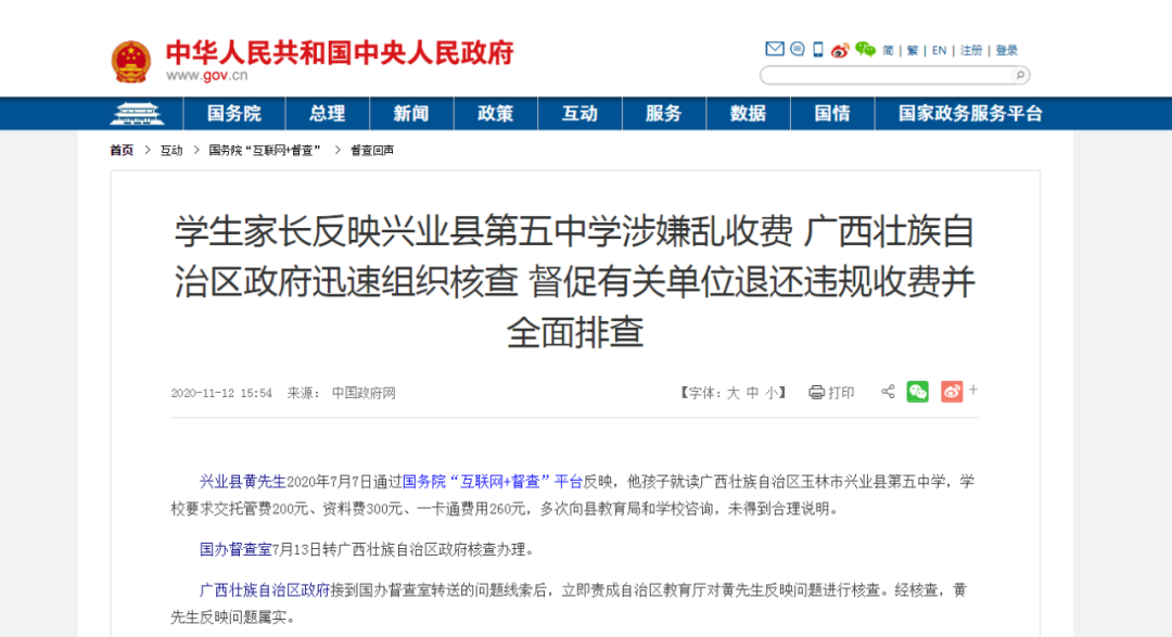 广西一中学乱收费,被家长举报到国务院平台!督查结果公布了
