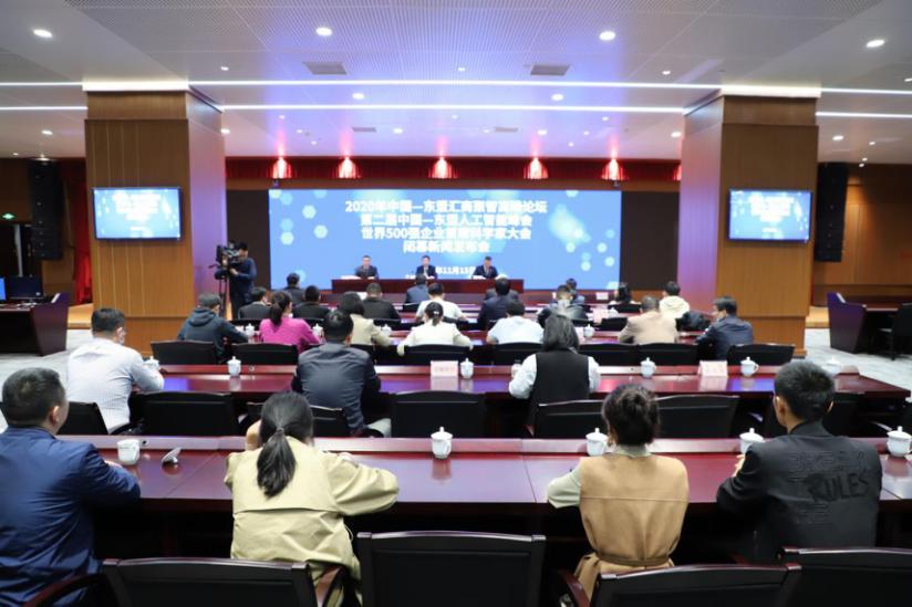 第二届中国—东盟人工智能峰会圆
