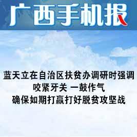 广西手机报11月17日