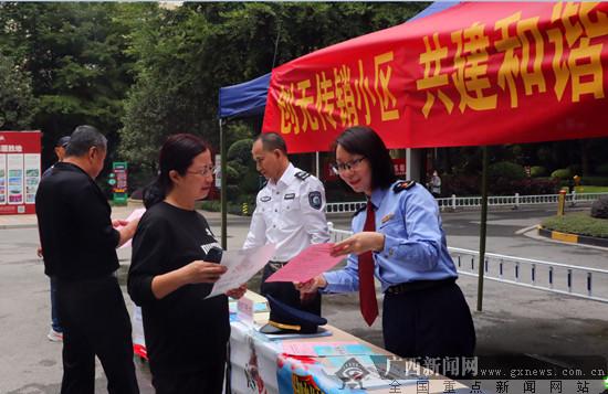 """广西防城港""""无传销城市""""宣传走进社区"""