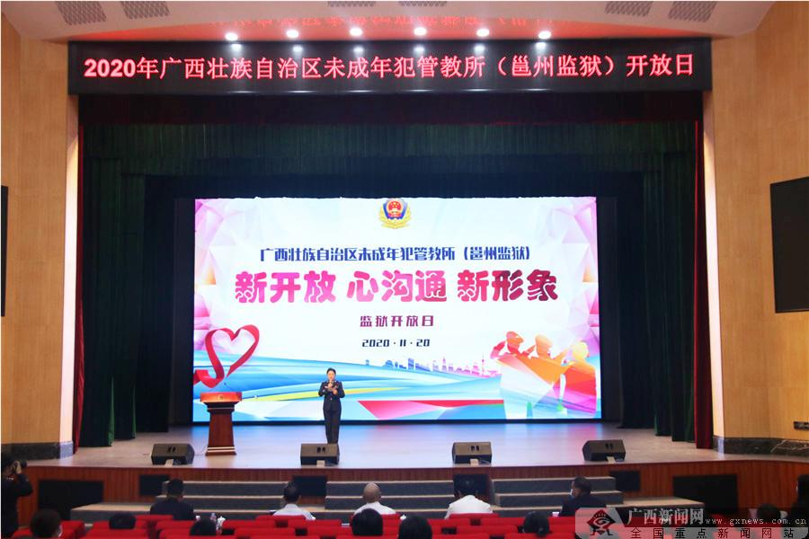 广西未成年犯管教所(邕州监狱)