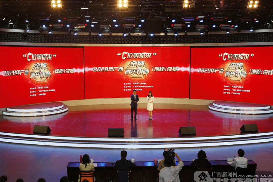 """2020年广西""""金牌青年讲师(课程"""