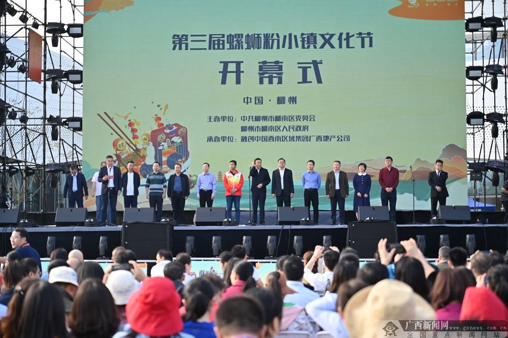 柳州第三届螺蛳粉小镇文化节开幕