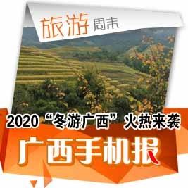 广西手机报11月21日下午版