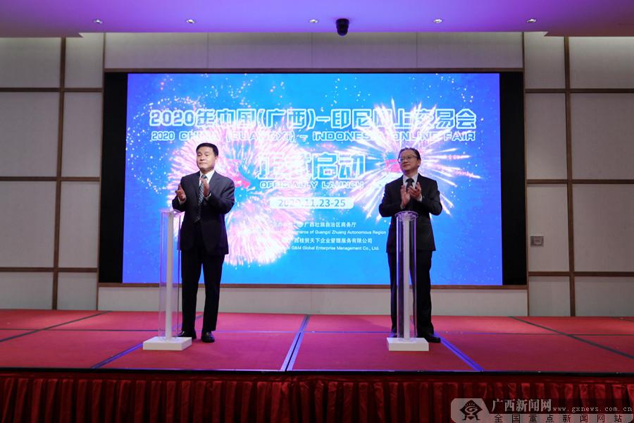 2020年中国(广西)―印尼网上交易会开