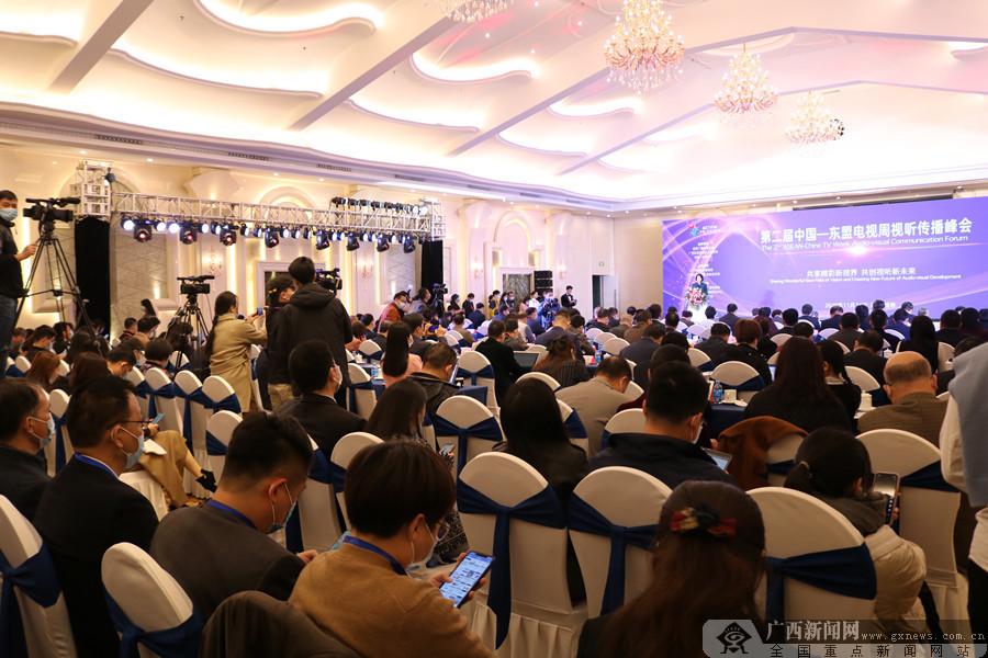 中国-东盟电视周视听传播峰会在桂林举