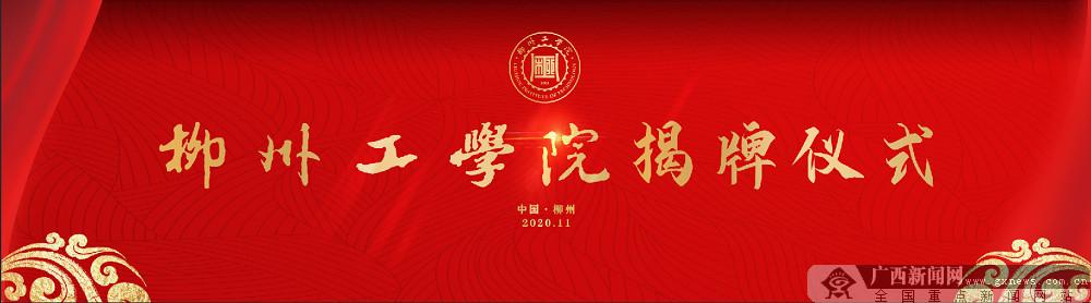 柳州工学院即将揭牌 系广西第一所独立学院转设