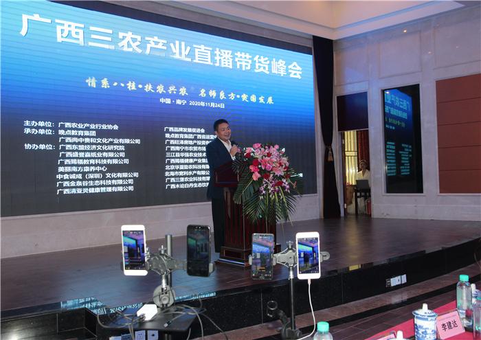 广西三农产业直播带货峰会在南宁