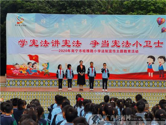 学宪法讲宪法 南宁市桂雅路小学开展法制宣传主题教育活动