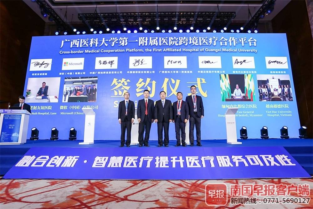 云签约!广西与东盟国家医院共建跨境医疗合作平台