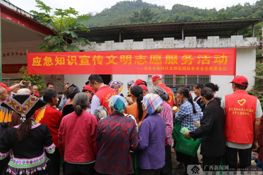广西:百色市应急管理局开展应急科普和民族团结宣传志愿服务活动