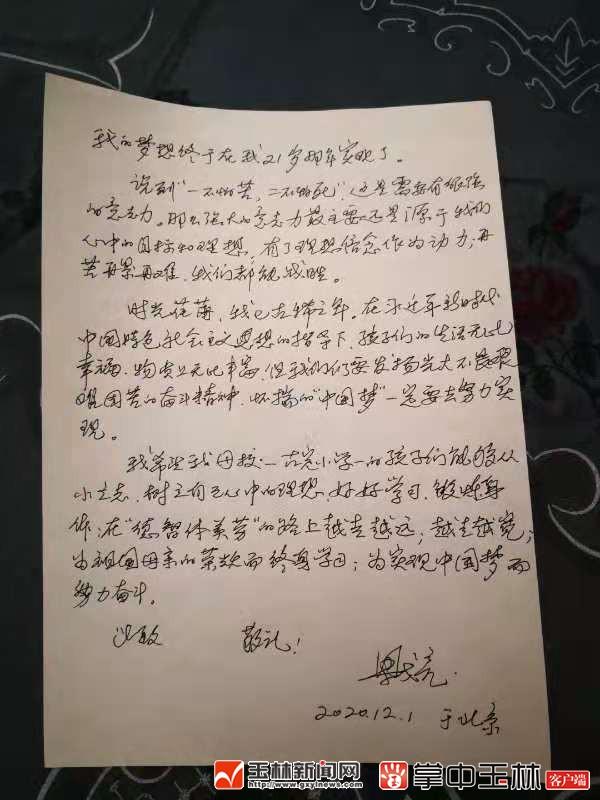 乒乓球世界冠军梁戈亮寄语小校友
