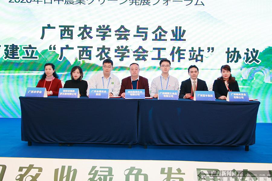 广西农学会与新型农业经营主体签