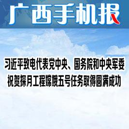 广西手机报12月17日上午