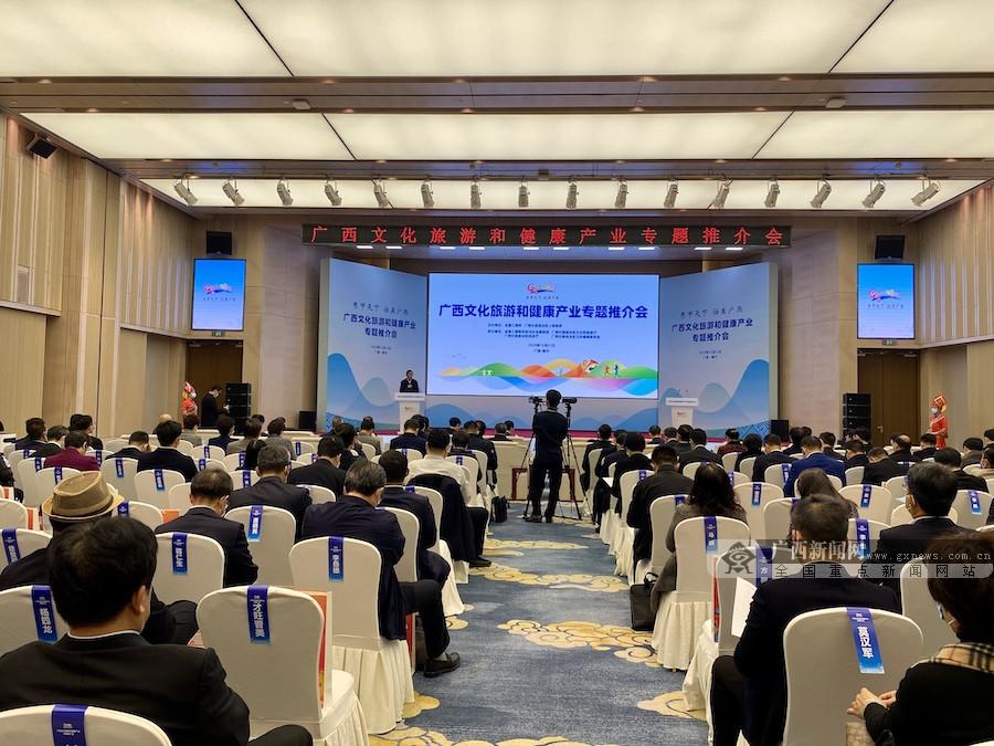 广西文化旅游和健康产业专题推介会在南宁举行
