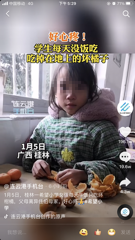 桂林阳朔希望小学女孩吃橘子当午饭?官方通报来了
