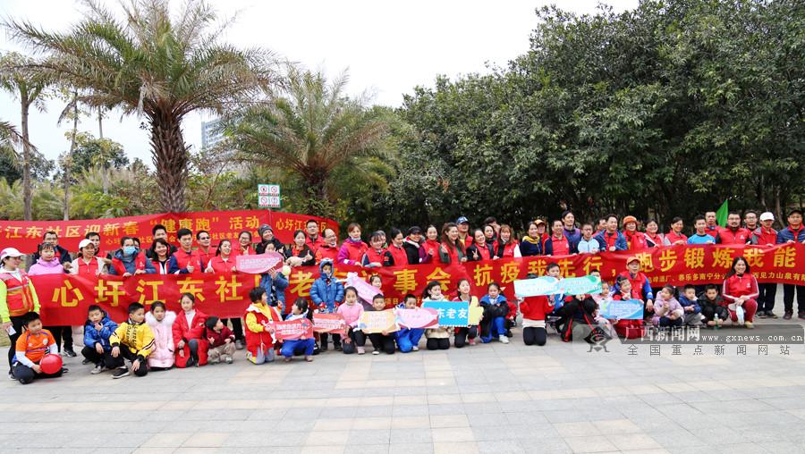 2021年南宁市江东社区迎春健康跑活动举