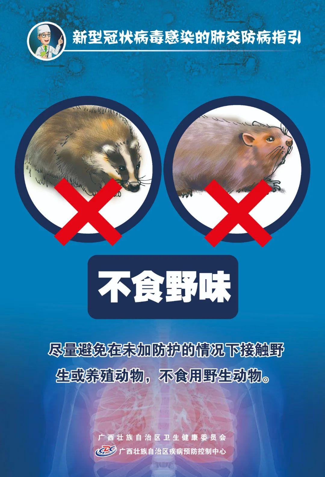 聚餐控制在10人以下!广西发布春节疫情防控建议