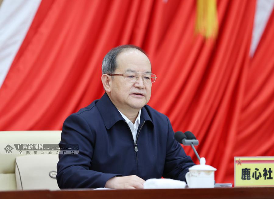 广西军区党委十二届四次全体(扩大)会议召开 鹿心社出席并讲话