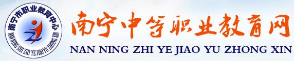 南宁中等职业教育网