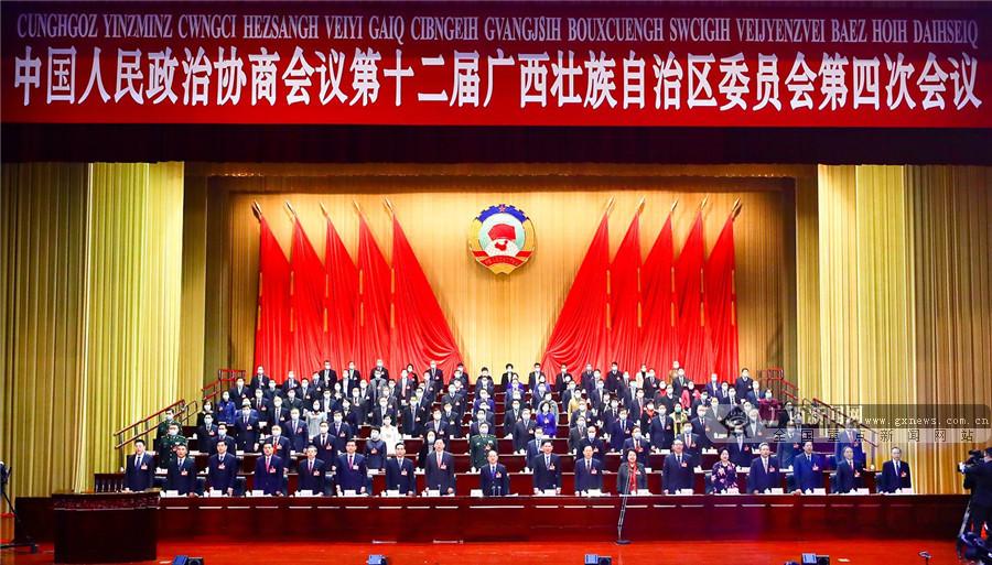 自治区政协十二届四次会议开幕