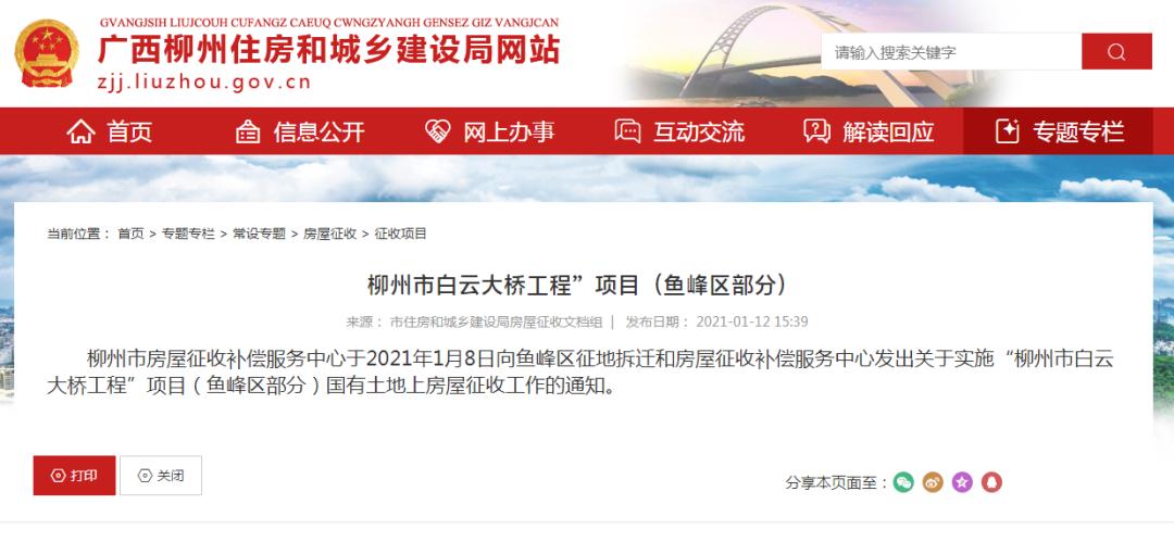 开始征地拆迁!柳州白云大桥项目又有新