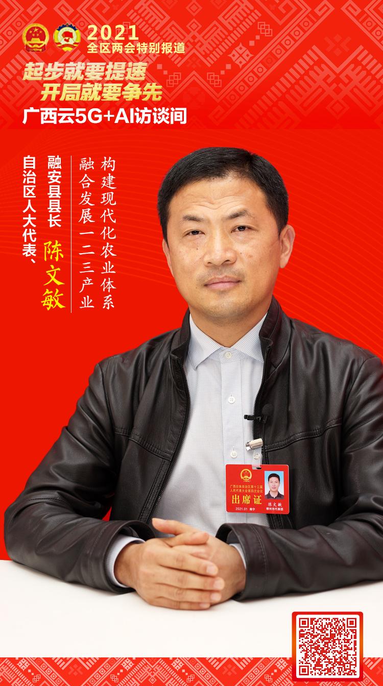 广西云5G+AI访谈间|陈文敏:融