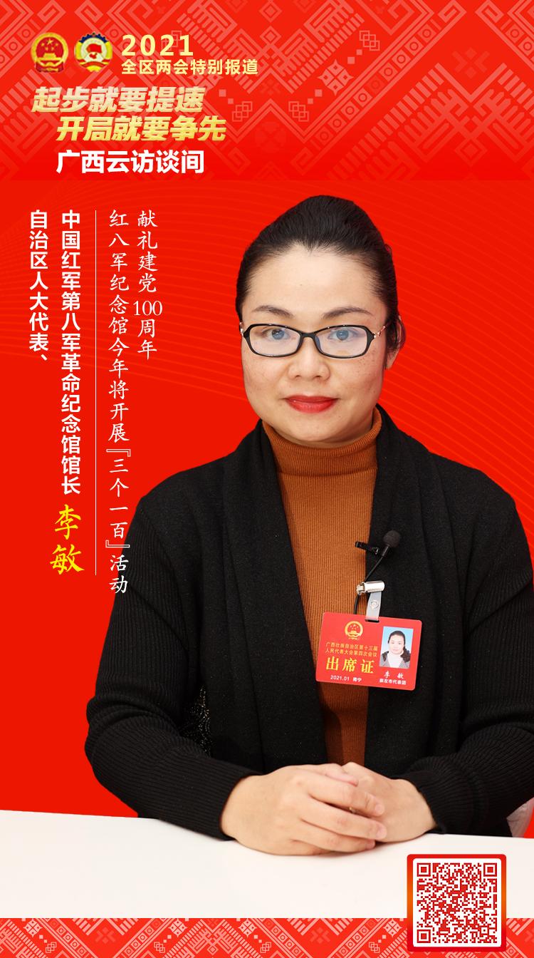 """李敏:深挖革命文化资源 用""""三个一百""""传播党的声音"""