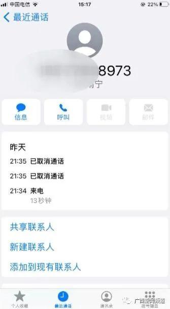 南宁一市民收到业务员辱骂短信,运营商表示......