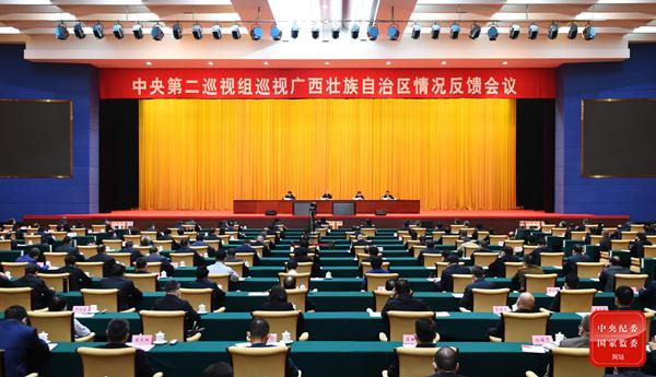 中央第二巡视组向广西壮族自治区党委反馈巡视情况