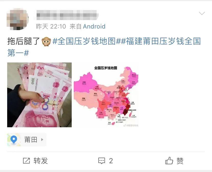 全国压岁钱地图出炉!广东50,莆田12000,广西这个数……你达标了么