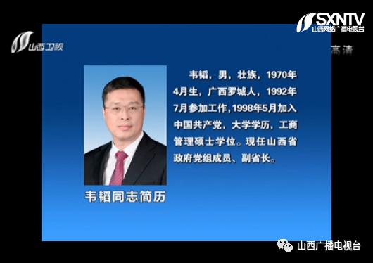 韦韬任山西省副省长,曾任广西玉林市委副书记、市长