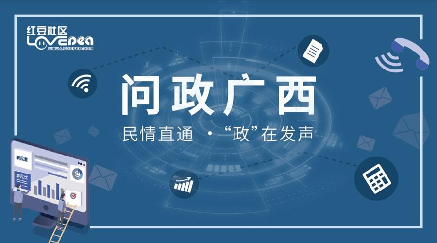 【问政广西】水厂天价开户费是否合理?水厂回应:明码标价