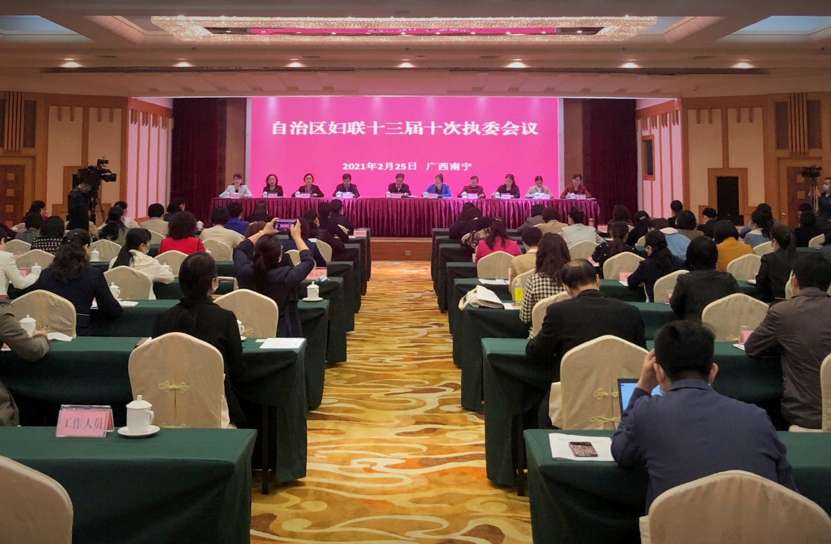 自治区妇联十三届十次执委会议在南宁举行