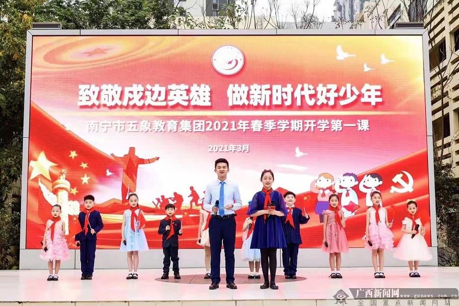 图:南宁市五象小学举行2021年春季学期开学第一课