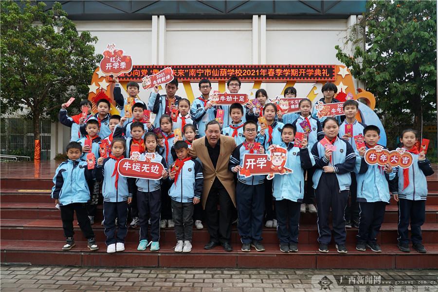 图:南宁市仙葫学校举行2021年春季开学典礼