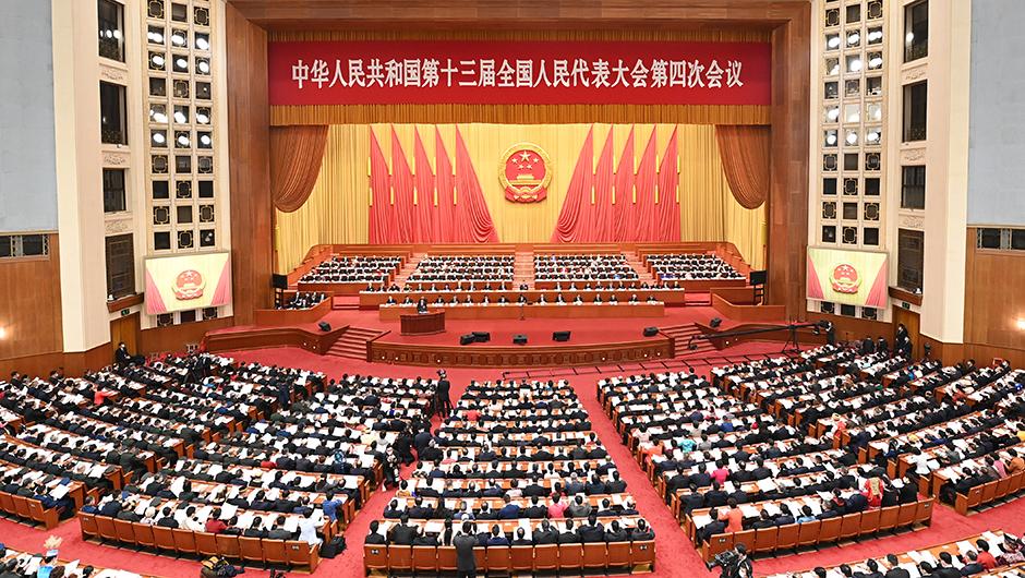 十三届全国人大四次会议在京开幕