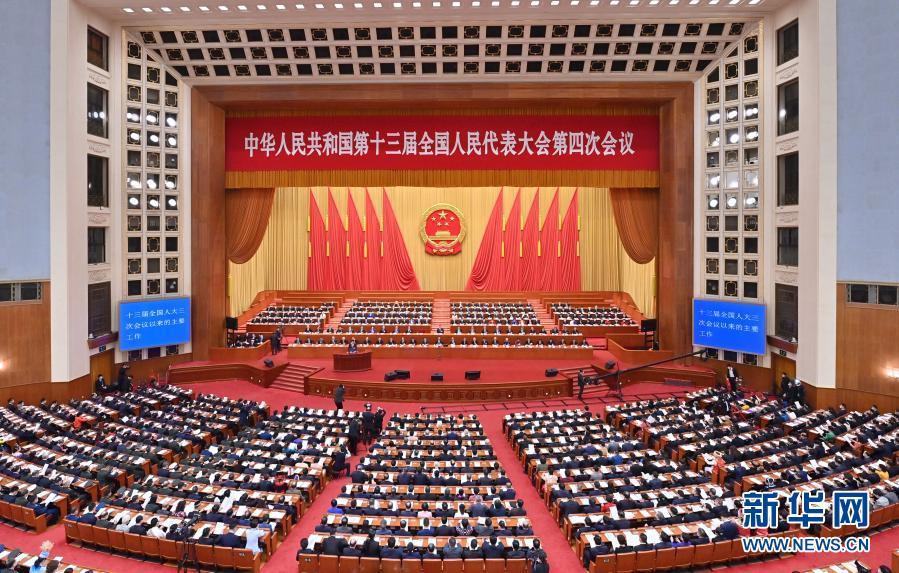 十三届全国人大四次会议举行第二次全体会议
