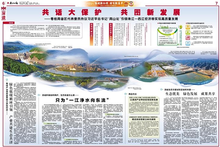 广西日报联合南方日报推出跨连版版面《共话大保护 共图新发展》