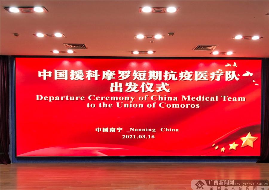 深化友谊 中国援科摩罗短期抗疫医疗队从广西启程