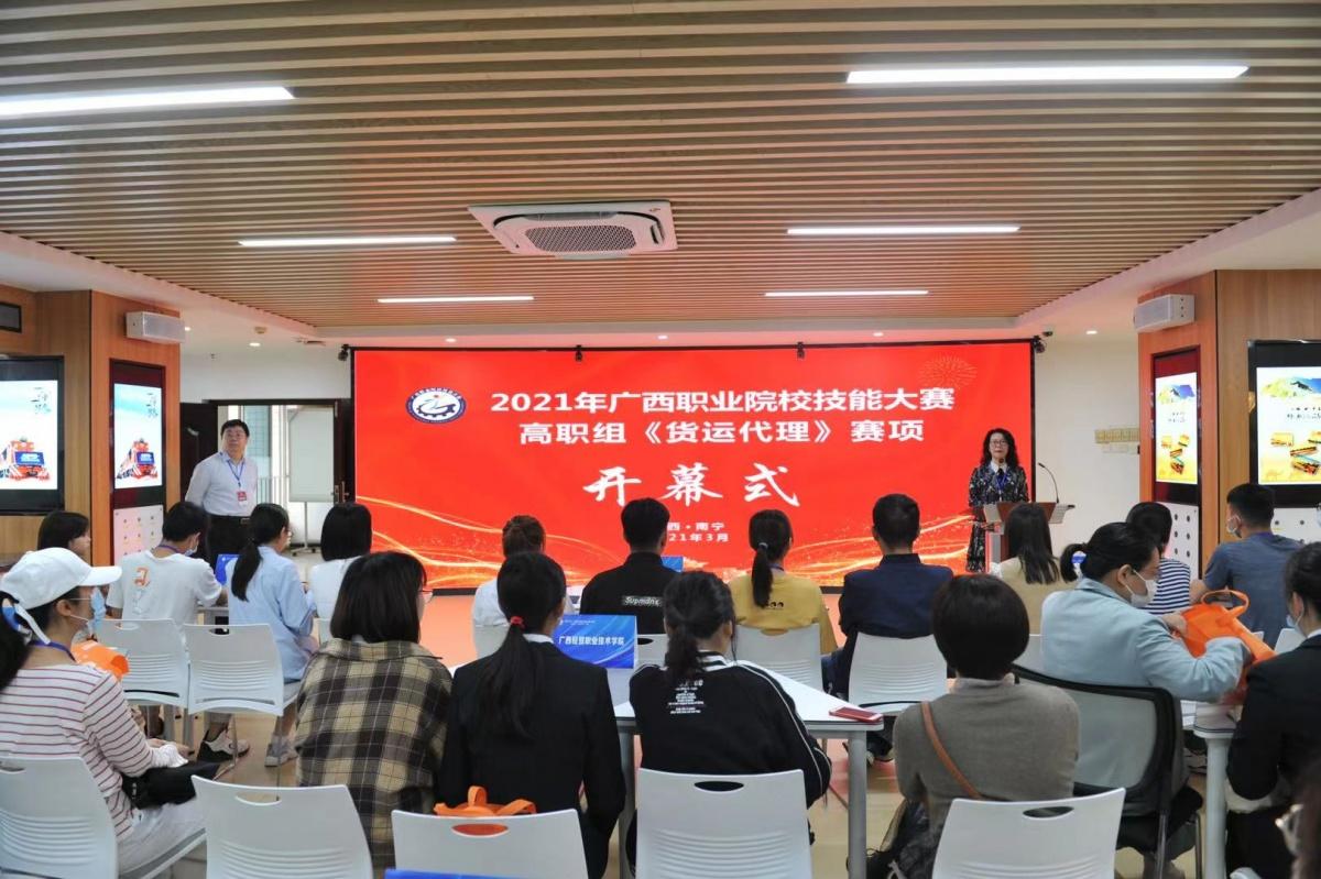 《货运代理》赛项首次列入广西职业院校技能大赛高职组