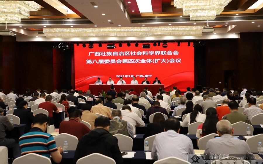 自治区社科联八届四次全体(扩大)会议在南宁召开