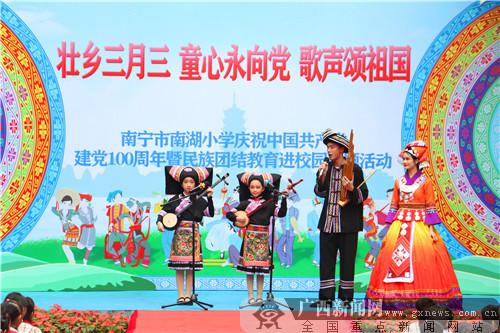 童心永向党歌声颂祖国!南湖小学开展民族团结教育主题活动