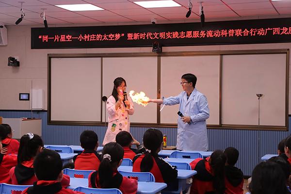 (广西科技馆科技辅导员们给大家表演科学秀《火焰掌》).png