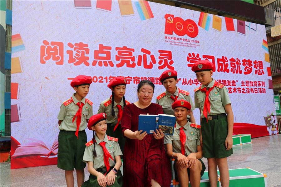 桃源路小学:阅读点亮心灵 学习成就梦想