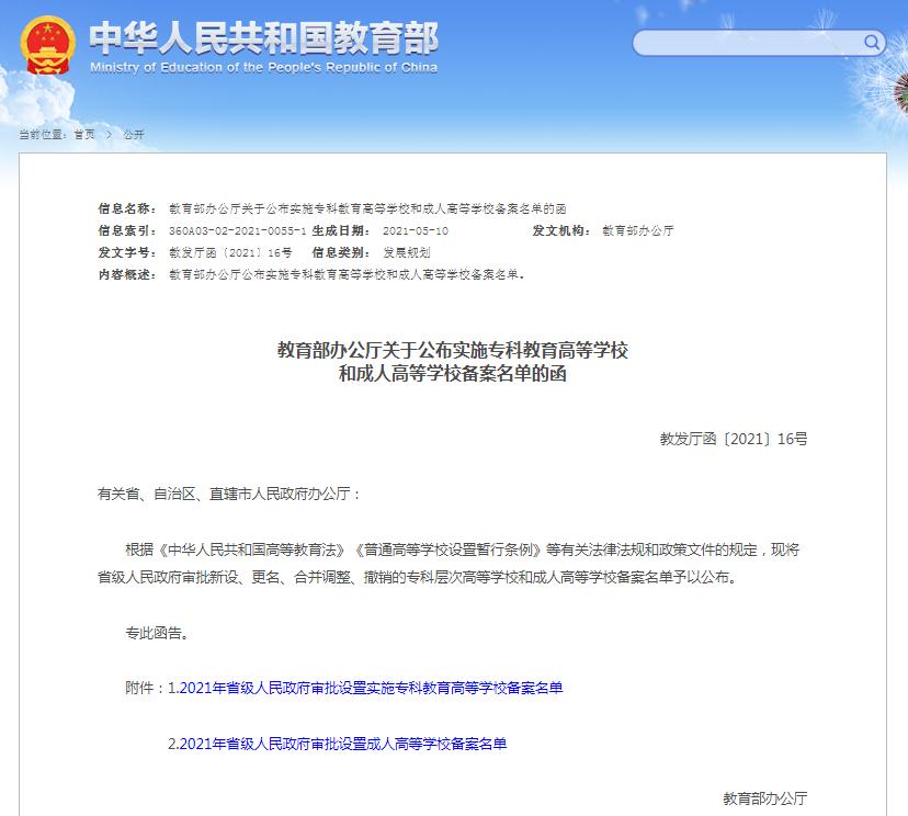 广西新增4所高校!教育部公布名单-广西新闻网